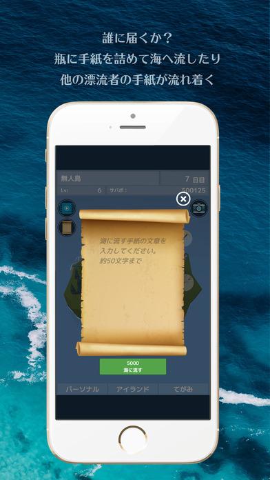 無人島ライフ -漂流者の手紙-のスクリーンショット_3