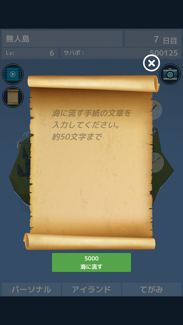 無人島ライフ -漂流者の手紙-のスクリーンショット_2