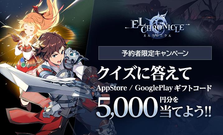 【受付終了】予約者限定!!エルクロニクルのクイズに答えてAppStore/GooglePlayギフトコードを当てよう!!