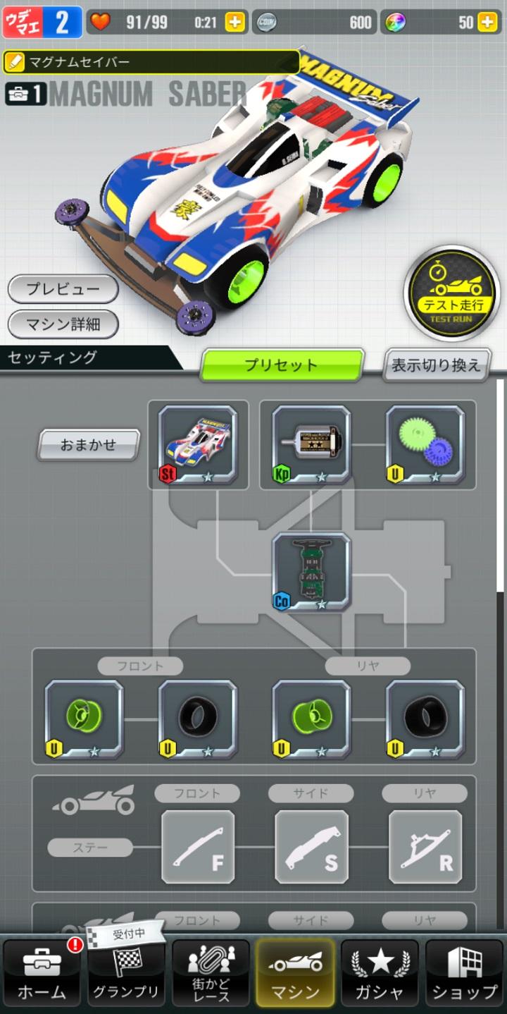 グランプリ 超速 セッティング 駆 四 ミニ