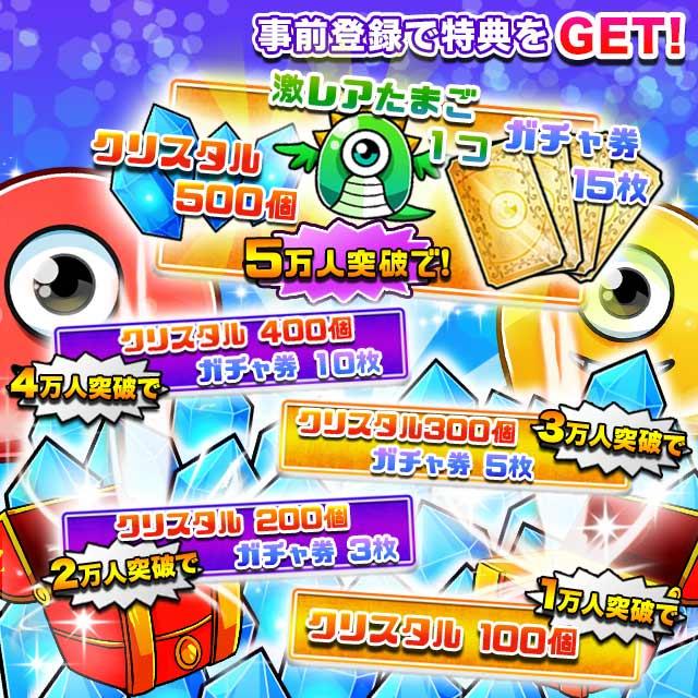 ポケットスライム〜史上最弱バトルゲーム〜の予約特典
