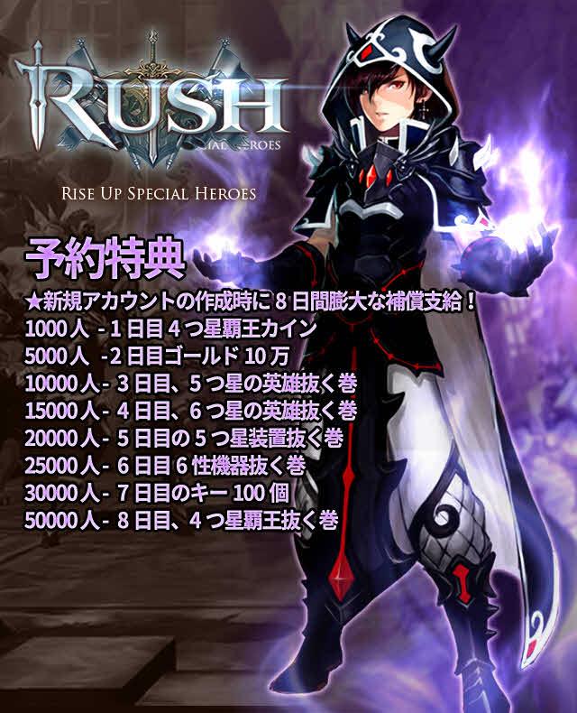 ラッシュ (Rush)の予約特典