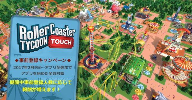 RollerCoaster Tycoon® Touch™ 日本語版の予約特典