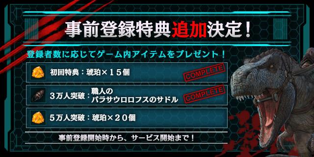 ARK:Survival Evolved(ARK Mobile)の予約特典