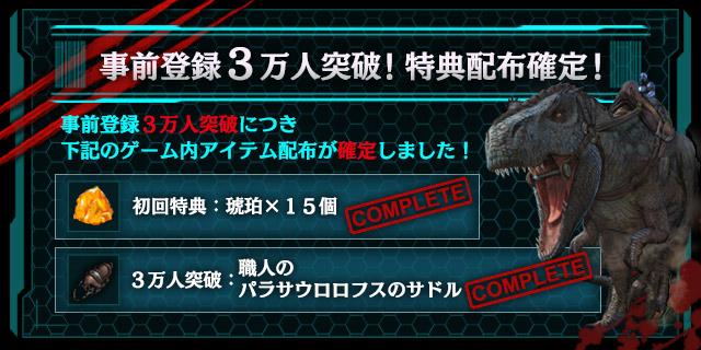 【日本語版】ARK:Survival Evolved(ARK Mobile)の予約特典