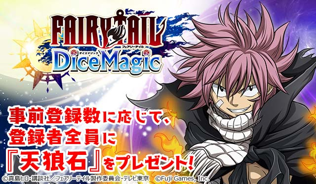 FAIRY TAIL DiceMagic    の予約特典