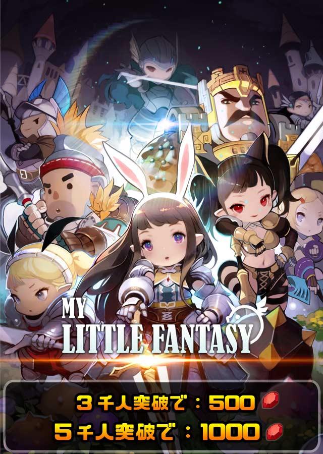 My Little Fantasy : ヒーリングRPGの予約特典